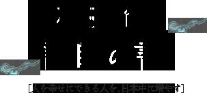四柱推命 講師の書 [人を幸せにできる人を、日本中に増やす]