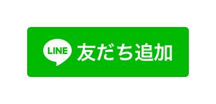 LINE 無料鑑定のイメージ